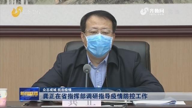 【眾志成城 抗擊疫情】龔正在省指揮部調研指導疫情防控工作