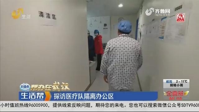 【帮办在武汉】探访医疗队隔离办公区