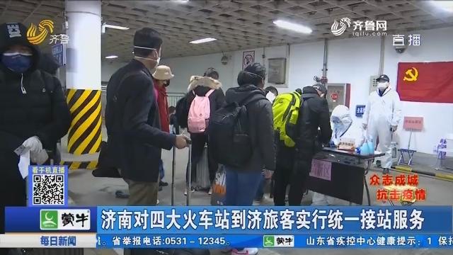 济南对四大火车站到济旅客实行统一接站服务