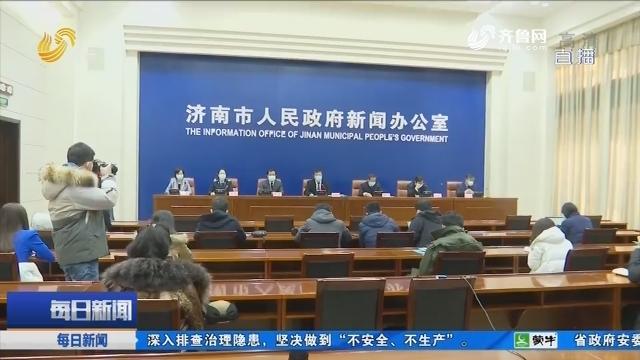 济南推17条政策促生产 已拨付疫情防控资金7.4亿元