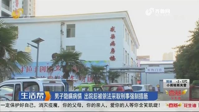 菏泽:男子隐瞒病情 出院后被依法采取刑事强制措施
