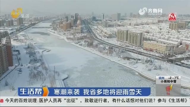 寒潮来袭 山东省多地将迎来雨雪天