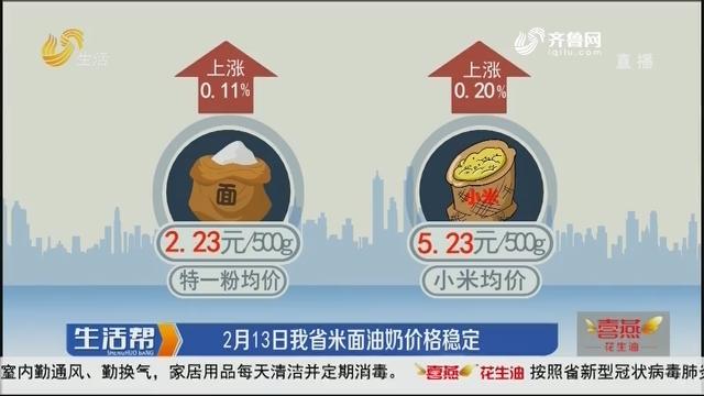 2月13日山东省米面油奶价格稳定