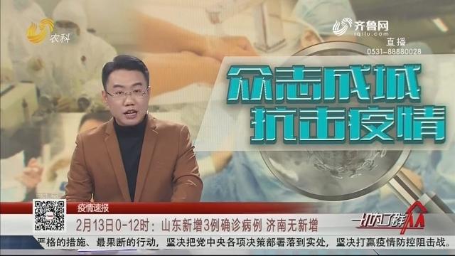 【疫情速报】2月13日0-12时:山东新增3例确诊病例 济南无新增