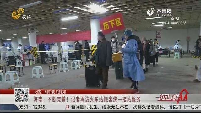济南:不断完善!记者再访火车站旅客统一接站服务