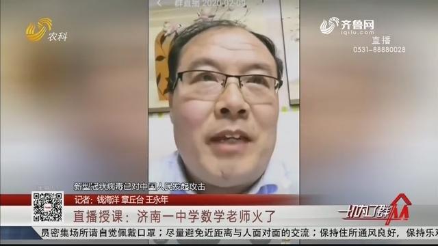 直播授课:济南一中学数学老师火了