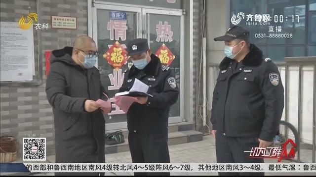 【权威发布】省公安厅:外来流动人口到达暂住地 应主动申报居住登记