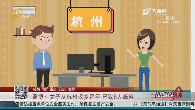 """【疫情""""画""""重点】淄博:女子从杭州返乡拜年 已致6人感染"""