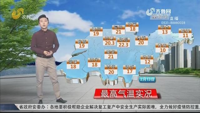 看天气:山东省气象台发布寒潮黄色预警