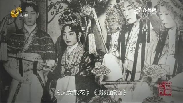 京剧大师梅兰芳第三期——《光阴的故事》20200213