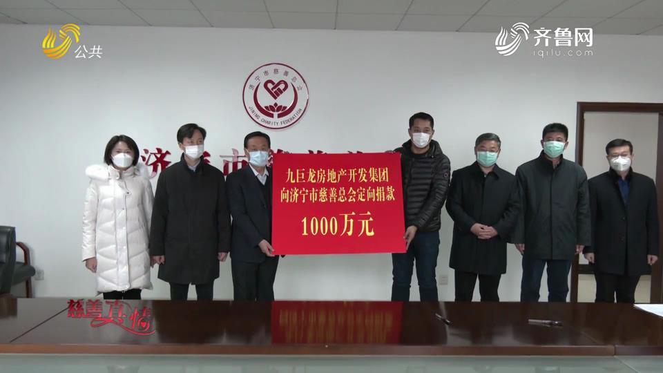 慈善真情:济宁市掀起疫情防控慈善捐赠热潮