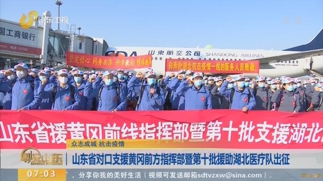 山东省对口支援黄冈前方指挥部暨第十批援助湖北医疗队出征