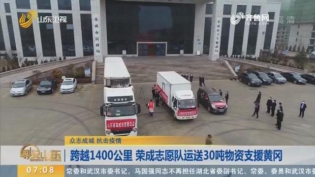 跨越1400公里 荣成志愿队运送30吨物资支援黄冈