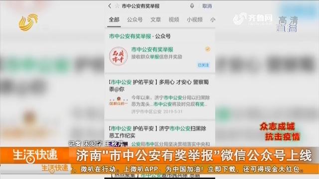 """济南""""市中公安有奖举报""""微信公众号上线"""