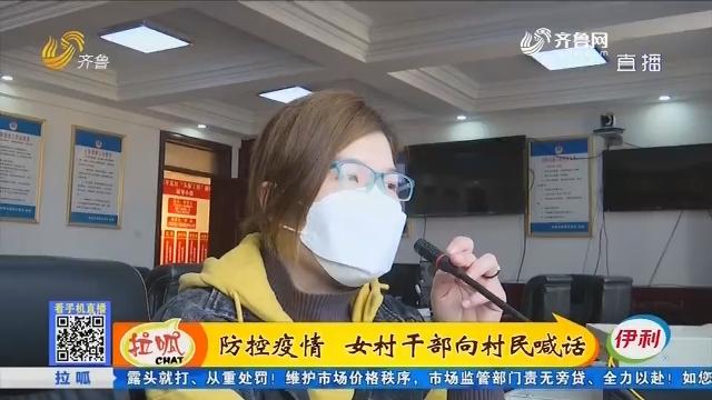菏泽:防控疫情 女村干部向村民喊话