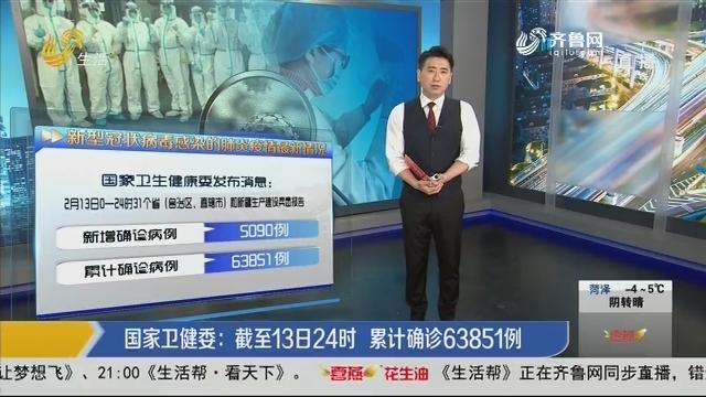 国家卫健委:截至13日24时 累计确诊63851例