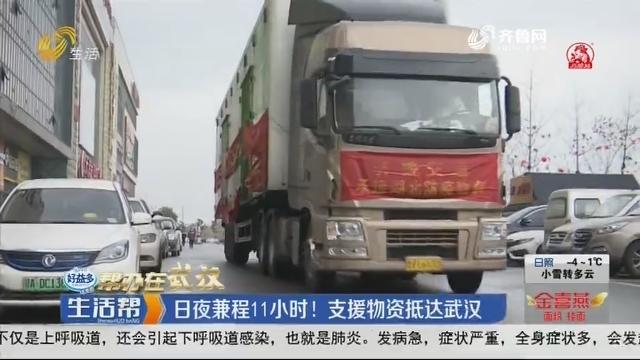【帮办在武汉】日夜兼程11小时!支援物资抵达武汉