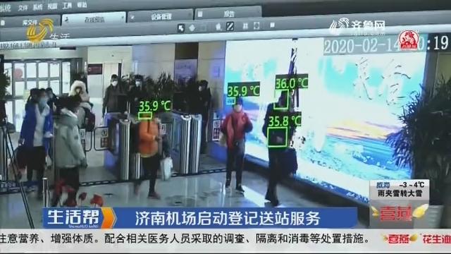济南机场启动登记送站服务