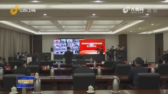 【众志成城 抗击疫情】淄博网上签约15个智能制造项目