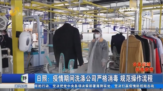 日照:疫情期间洗涤公司严格消毒 规范操作流程