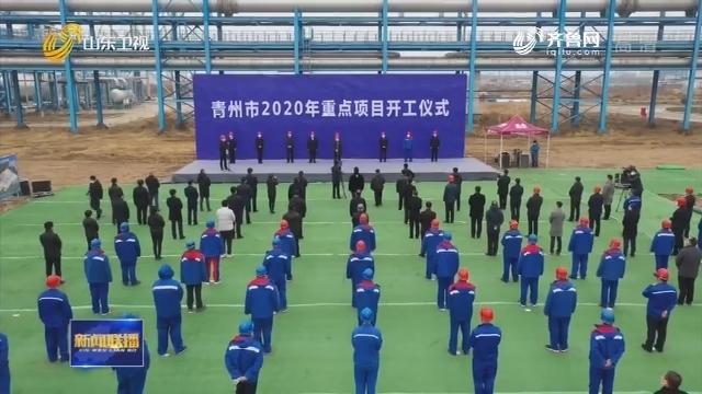 【众志成城 抗击疫情】青州市7个重点项目集中开工