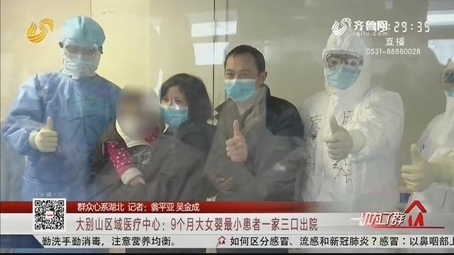 【群众心系湖北】大别山区域医疗中心:9个月大女婴最小患者一家三口出院