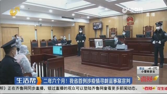 二年六个月!山东省首例涉疫情寻衅滋事案宣判