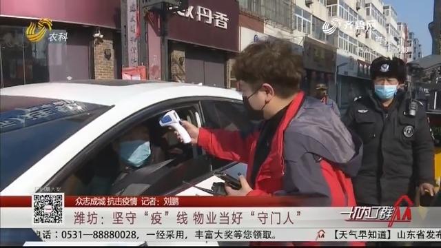 """【众志成城 抗击疫情】潍坊:坚守""""疫""""线 物业当好""""守门人"""""""