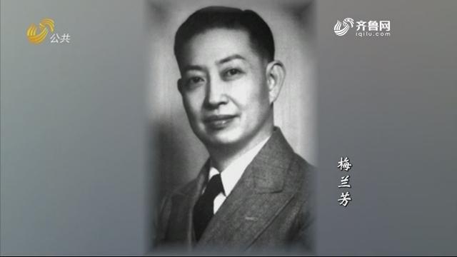 京剧大师梅兰芳第四期——《光阴的故事》20200214