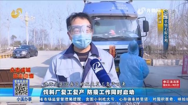聊城:饲料厂复工复产 防疫工作同时启动