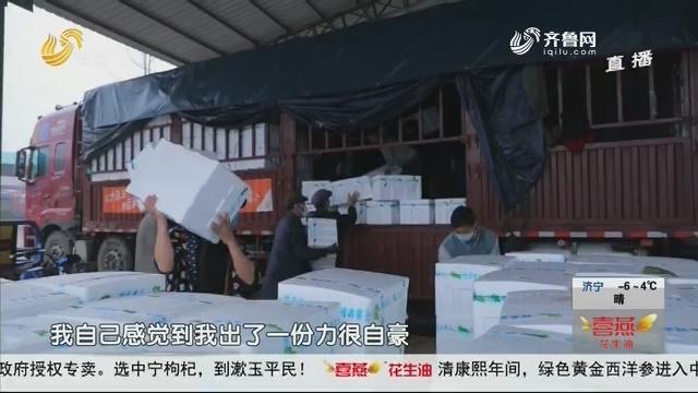 临沂:我要报名!242吨蔬菜发往湖北黄冈
