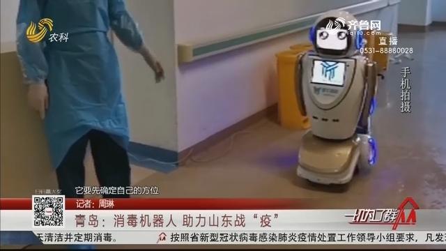 """青岛:消毒机器人 助力山东战""""疫"""""""
