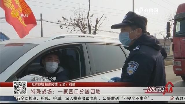 【众志成城 抗击疫情】特殊战场:一家四口分居四地