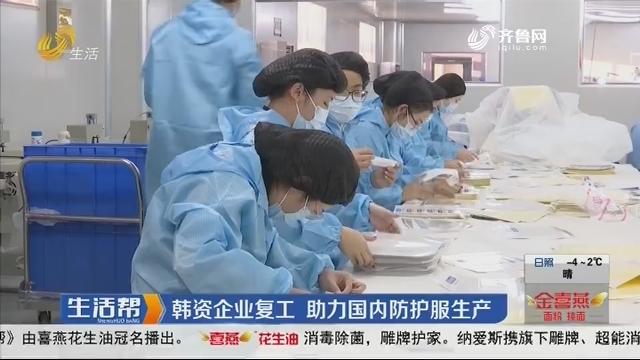 青岛:韩资企业复工 助力国内防护服生产