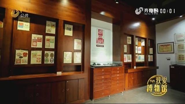 淄博票证博物馆--《光阴的故事》我爱博物馆 20200215