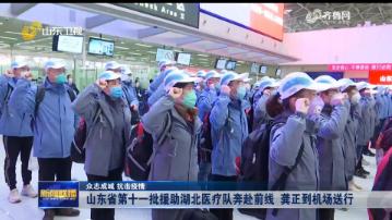 【眾志成城 抗擊疫情】山東省第十一批援助湖北醫療隊奔赴前線 龔正到機場送行