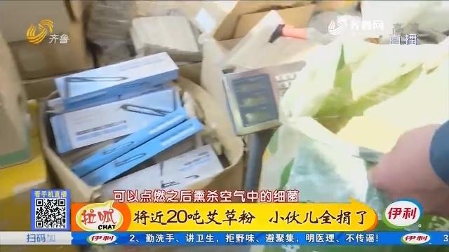 青岛:将近20吨艾草粉 小伙儿全捐了