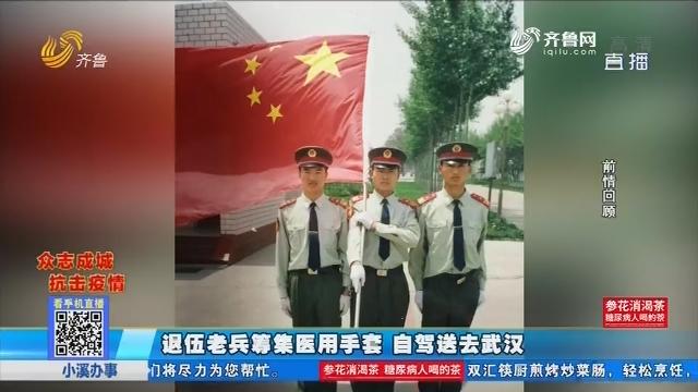淄博:退伍老兵筹集医用手套 自驾送去武汉