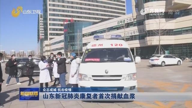 【众志成城 抗击疫情】山东新冠肺炎康复者首次捐献血浆