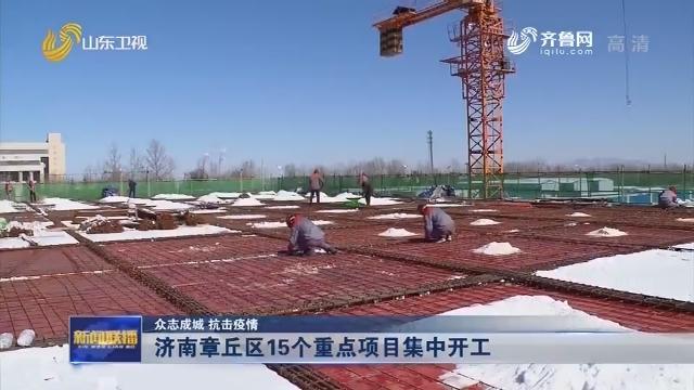 【众志成城 抗击疫情】济南章丘区15个重点项目集中开工
