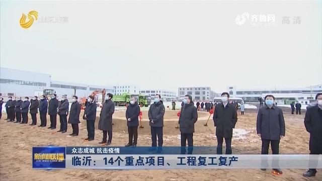 【众志成城 抗击疫情】临沂:14个重点项目、工程复工复产