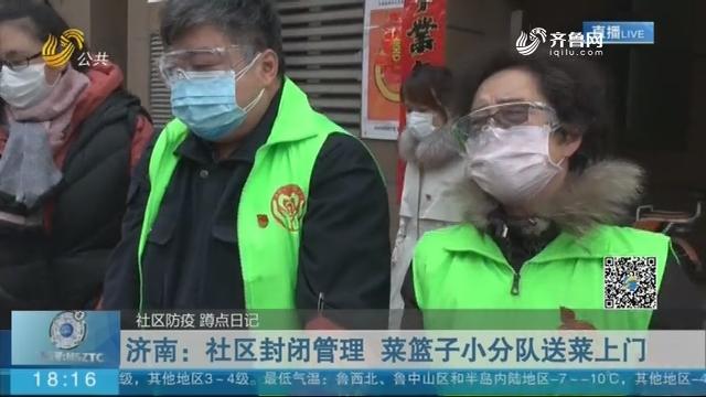 济南:社区封闭管理 菜篮子小分队送菜上门