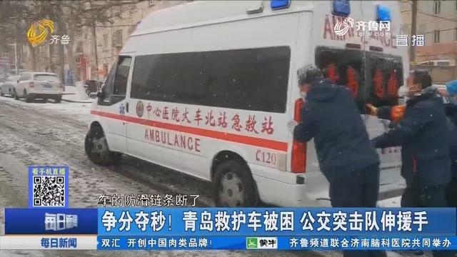 争分夺秒!青岛救护车被困 公交突击队伸援手