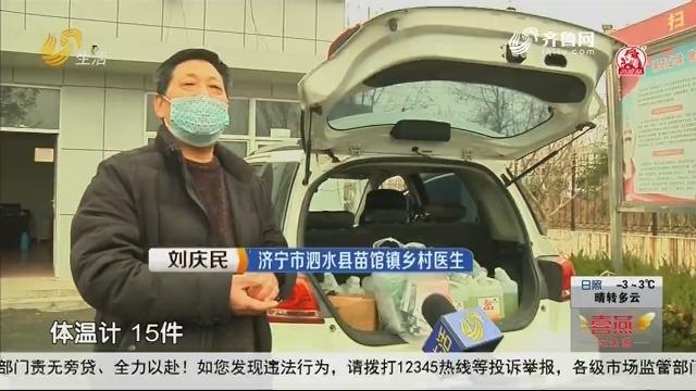 【每周红榜】济宁:乡村医生请战一线 登上本周红榜