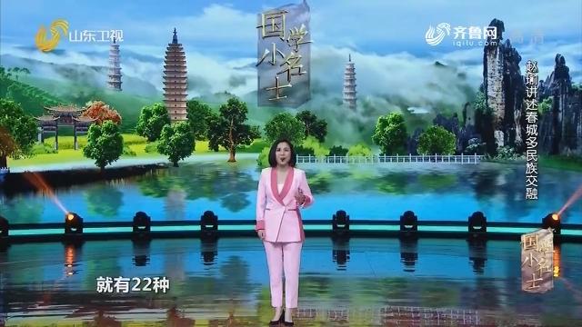 """20200216《国学小名士》:郦波趣解茶马古道之艰难 感慨先民强烈""""求生欲"""""""