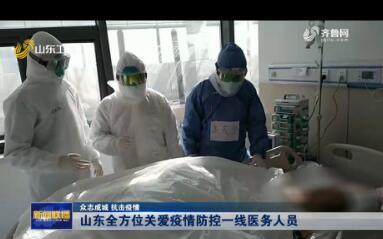 【众志成城 抗击疫情】山东全方位关爱疫情防控一线医务人员