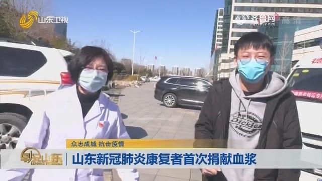 山东新冠肺炎康复者首次捐献血浆