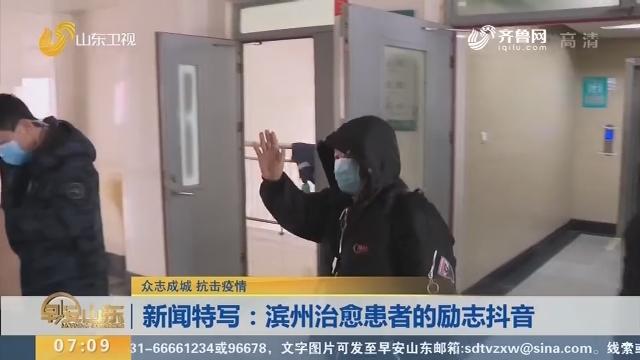 新闻特写:滨州治愈患者的励志抖音
