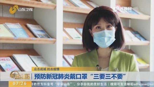 """预防新冠肺炎戴口罩""""三要三不要"""""""