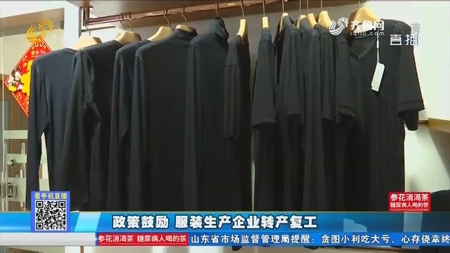政策鼓励 服装生产企业转产复工